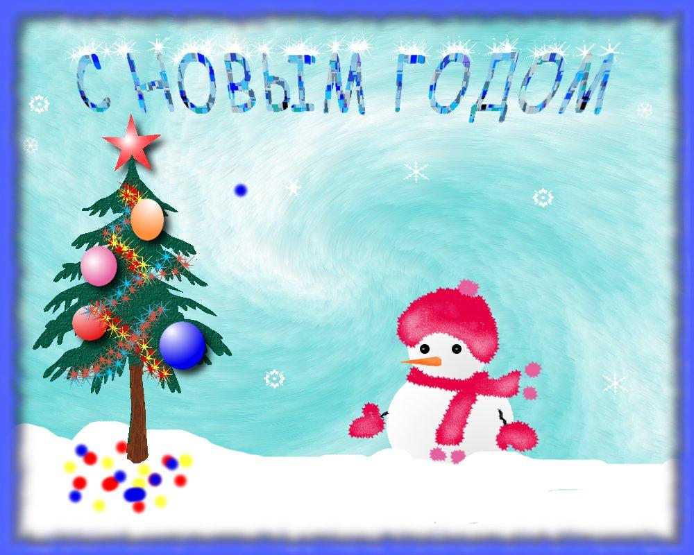 """Открытка """"С Новым годом!"""""""